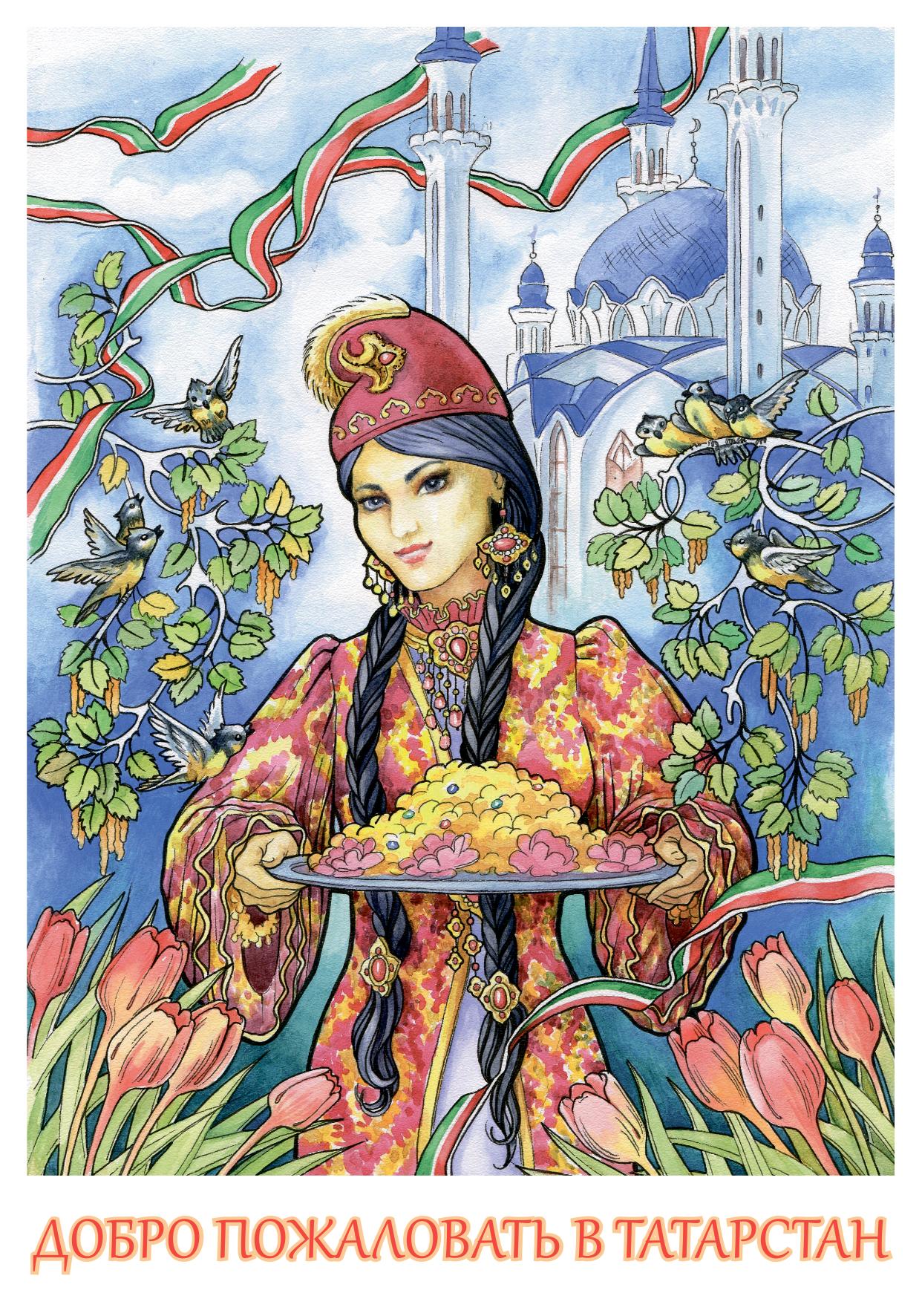 занимают большие добро пожаловать в россию картинки открытки делили миллионами