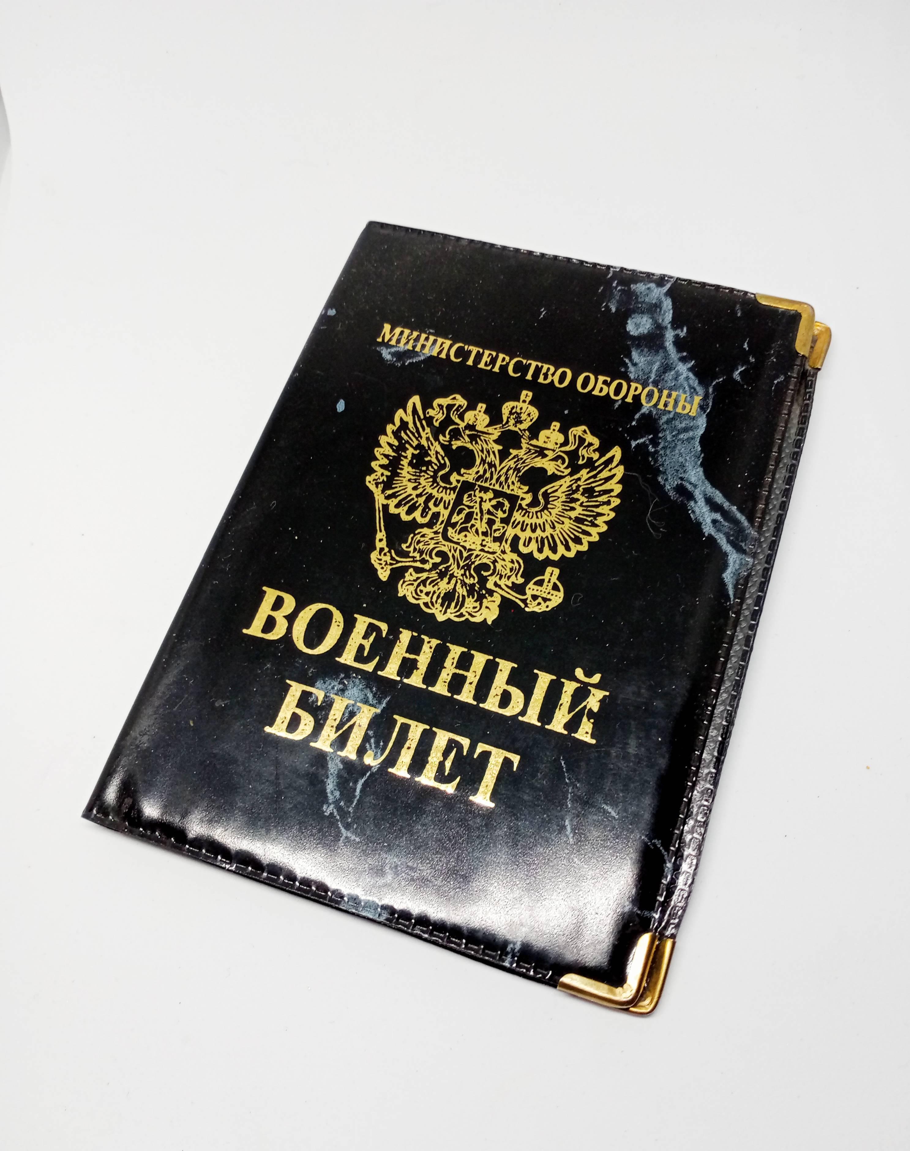Купить сигареты по военному билету сигареты ричмонд шоколад купить