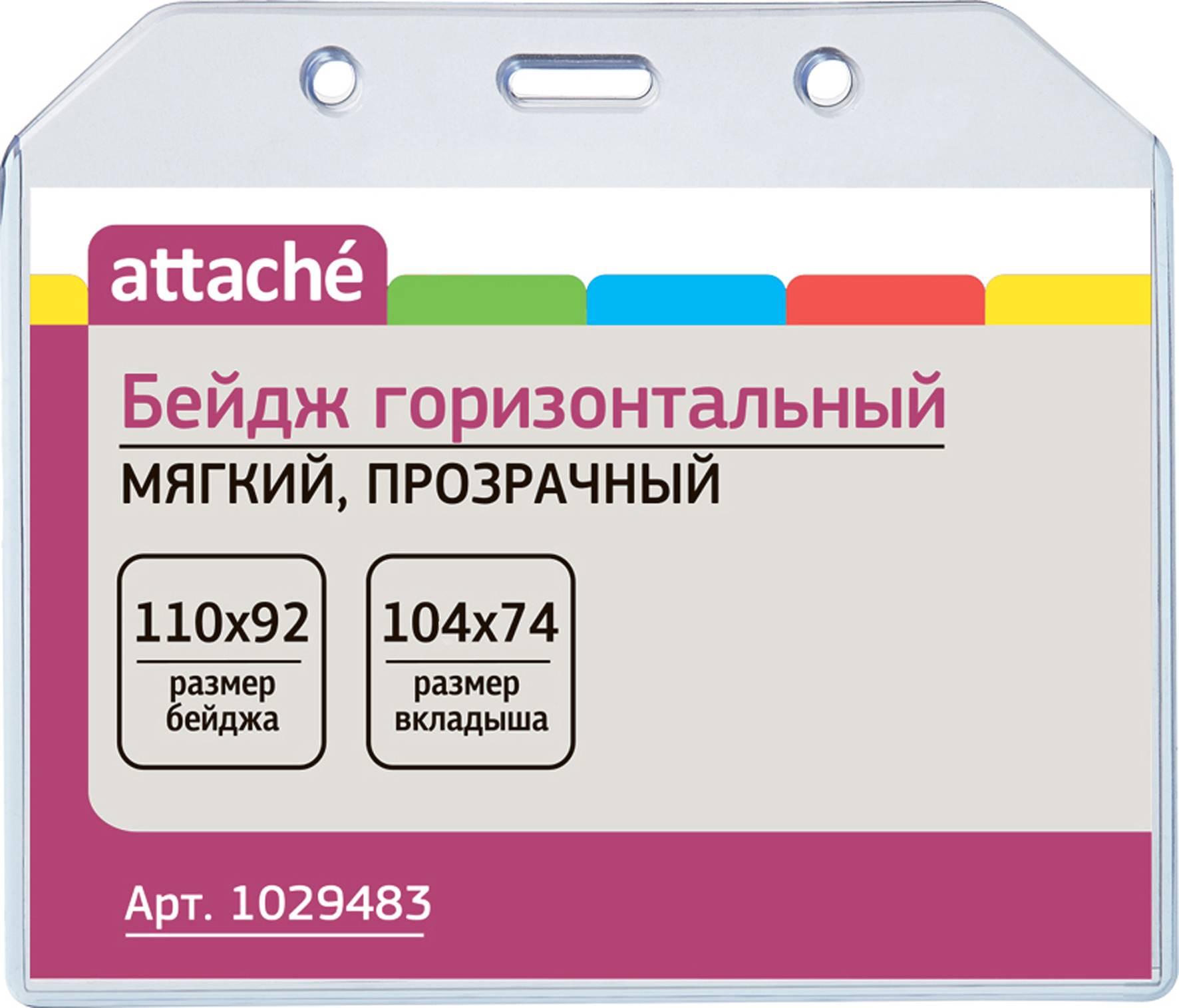 Бейдж Attache горизонтальный, 110х92мм, без держателя за 276.08 ₽ с бесплатной доставкой за 1 день купить на KazanExpress